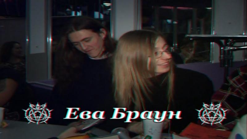 Ева Браун (Орден Блюзовых Палачей) - Убили Боженьку! (ЖМ Fest, 18.02.2007, М33)