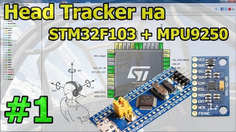 Датчик MPU 9250 Читаем данные и выводим в Python. Маленький инерционный трекер.