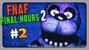 Five Nights at Freddy's: Final Hours 2 Прохождение 1 ✅ НОЧИ 2, 2, 3