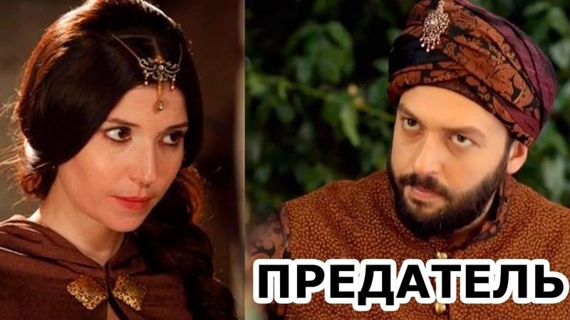 Великолепный век - Почему Ибрагим паша предал Хатидже султан