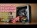 Ryzen 2200g 2400g Нюансы Решение ПРОБЛЕМ выбираем материнку ставим GT 1030