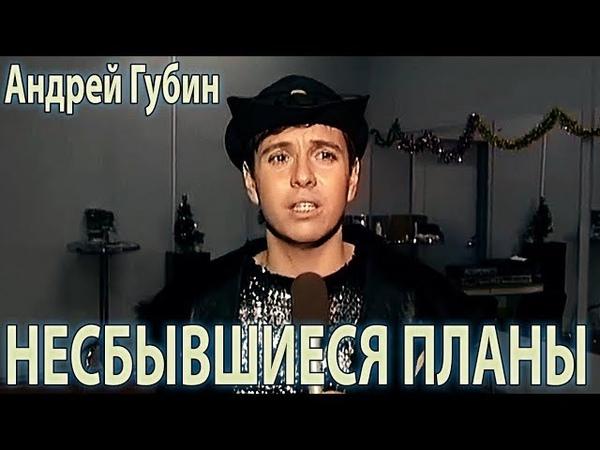 Андрей Губин о подарках и несбывшихся планах