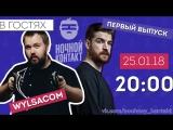 Интернет-шоу «Ночной контакт». 1 выпуск. В гостях Wylsacom.