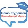 Союз студентов Новосибирской области