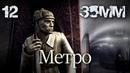 35MM [HD] 12 ~ Метро