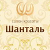 "Салон красоты ""Шанталь"" | Ярославль"