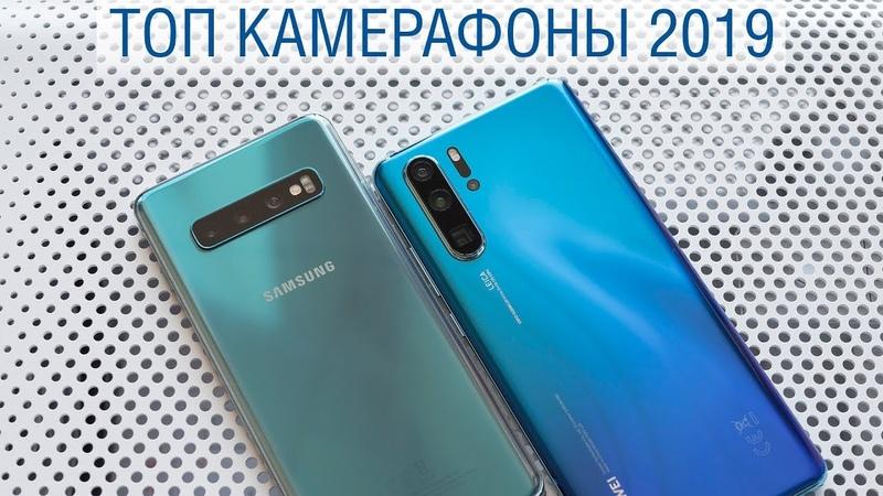Сравнение Samsung Galaxy S10 и Huawei P30 Pro или как Huawei свой Galaxy S выпускали
