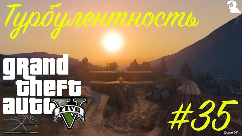Прохождение Grand Theft Auto V GTA 5 35 Турбулентность Minor Turbulence