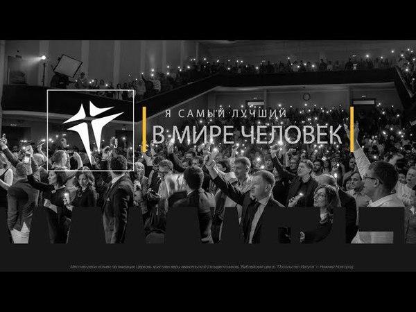 Вадим Шаров - Я самый лучший в мире человек