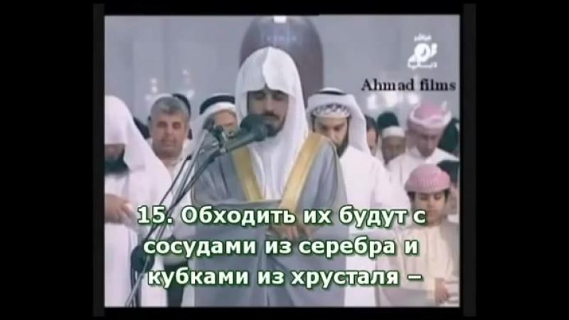 Ибрахим ибн Джибрин - сура 76