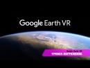 Google Earth VR 🌎 Виртуальные путешествия ✈ VR Cafe