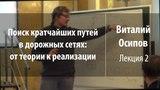 Лекция 2 Поиск кратчайших путей в дорожных сетях от теории к реализации Виталий Осипов