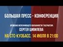 Большая пресс конференция временно исполняющего обязанности губернатора Кемеровской области Сергея Цивилева ТВ версия