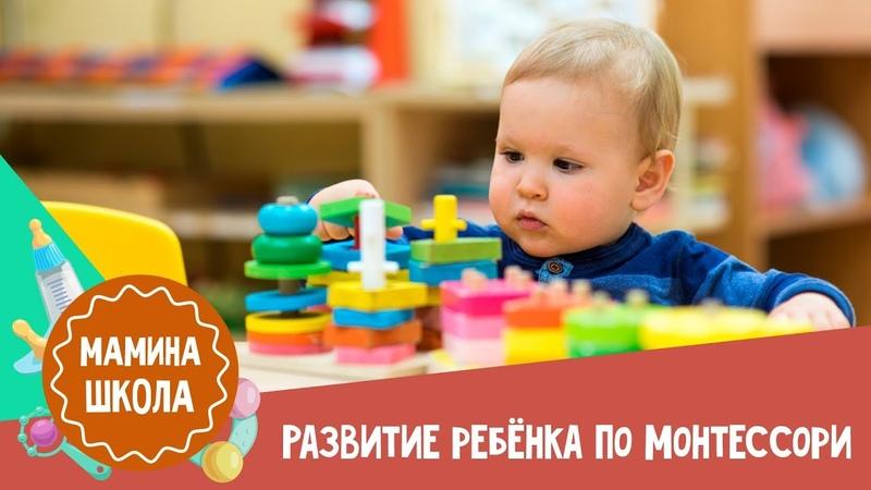 Развитие ребёнка по системе Монтессори