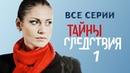 Тайны следствия 1 сезон Все серии подряд @ Русские сериалы
