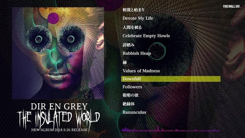 DIR EN GREY - 10th ALBUM『The Insulated World』全曲10秒試聴