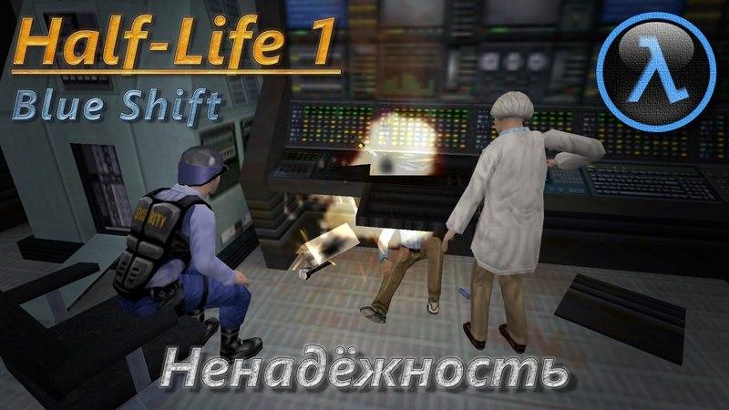 Прохождение Half Life 1 Blue Shift 3 Ненадёжность RUS
