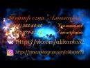 Театр огня Аликанто Огненное шоу 30 июня 2018 Брянск