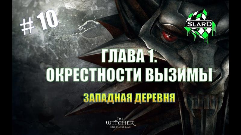 Прохождение: The Witcher - Глава 1. Окрестности Вызимы. Западная деревня 10