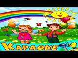 ВСЁ СБЫВАЕТСЯ НА СВЕТЕ! КАРАОКЕ для Детей! Лучшие Детские Песни! Припевочка #71