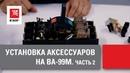 Установка аксессуаров на силовой автоматический выключатель EKF ВА99М 400А и выше. 2 часть