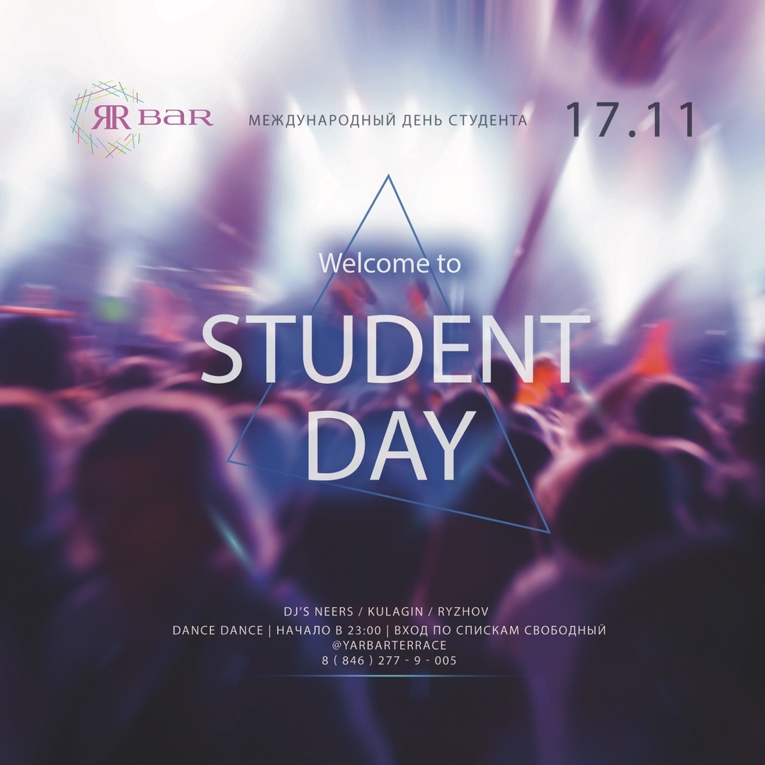Афиша Самара 17.11 International Student s Day ЯR BAR