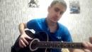 Ария Потеряный рай guitar cover