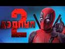 Фильм Дэдпул 2 2018 Русский трейлер - Dreams Film Studios