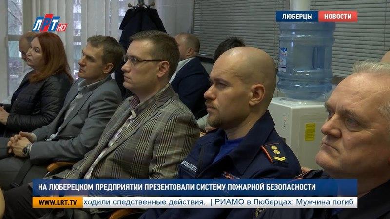 На люберецком предприятии презентовали систему пожарной безопасности