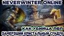 Замерзший кристальный сундук как Убийца ПВП в Neverwinter Online