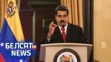 Рэсурсы рэжыму Мадура, сябры Лукашэнк, скончылся Ресурсы Мадуро закончились &lt#Белсат&gt
