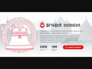 Консультативный совет при губернаторе Новгородской области 23.10.2018