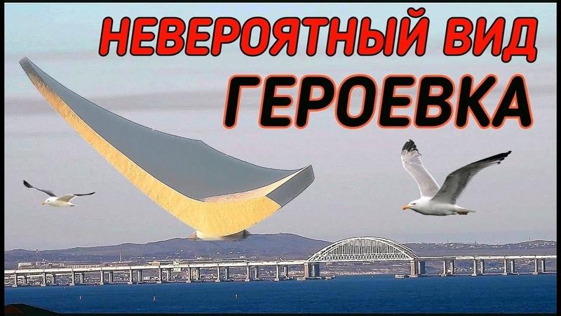 Крымский мост 23 02 2019 МОСТ как на ладони НЕВЕРОЯТНО красивый ракурс НОВОЕ место съёмки