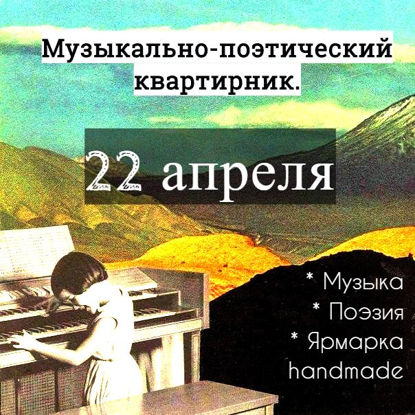 Музыкально-поэтический квартирник 22 апреля: музыка, поэзия, ярмарка handmade