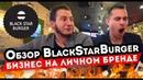 Обзор Black Star Burger САМЫЕ ОСТРЫЕ крылья в Москве
