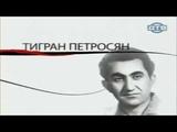 Тигран Петросян (1929-1984) - девятикратный победитель шахматных Олимпиад
