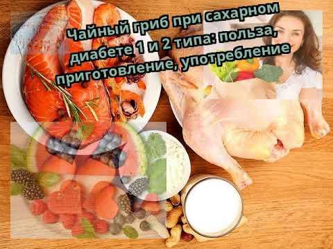 Чайный гриб при сахарном диабете 1 и 2 типа: польза, приготовление, употребление