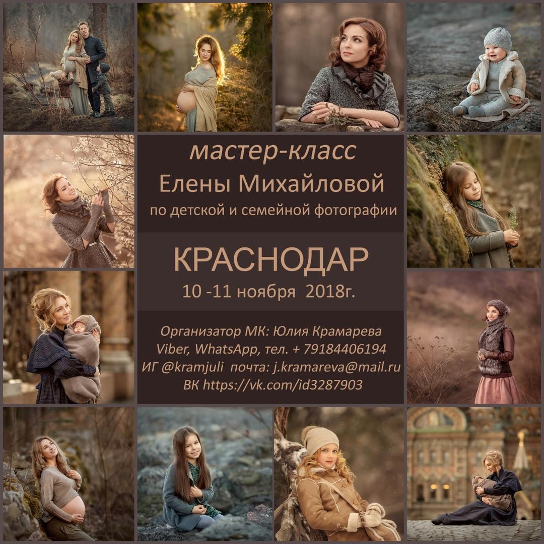 Афиша Краснодар Мастер-класс Елены Михайловой в Краснодаре