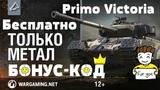 Как получить БЕСПЛАТНО прем танк Primo Victoria в Премиум магазине World of Tanks Бонус-код.2018.