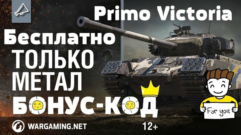 Как получить БЕСПЛАТНО прем танк Primo Victoria в Премиум магазине? World of Tanks Бонус-код.2018.