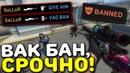 МНЕ СРОЧНО НУЖЕН ВАК (VAC) БАН (BAN)! - Монтаж (CS:GO)