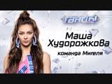 Маша Худорожкова из команды Мигеля (ТАНЦЫ): прямой эфир