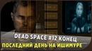 Последний день на Ишимуре | Dead Space 12 (КОНЕЦ)