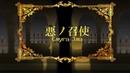 【Vocaloid RUS COVER】 Servant of Evil ~Classical Version~ 【j】