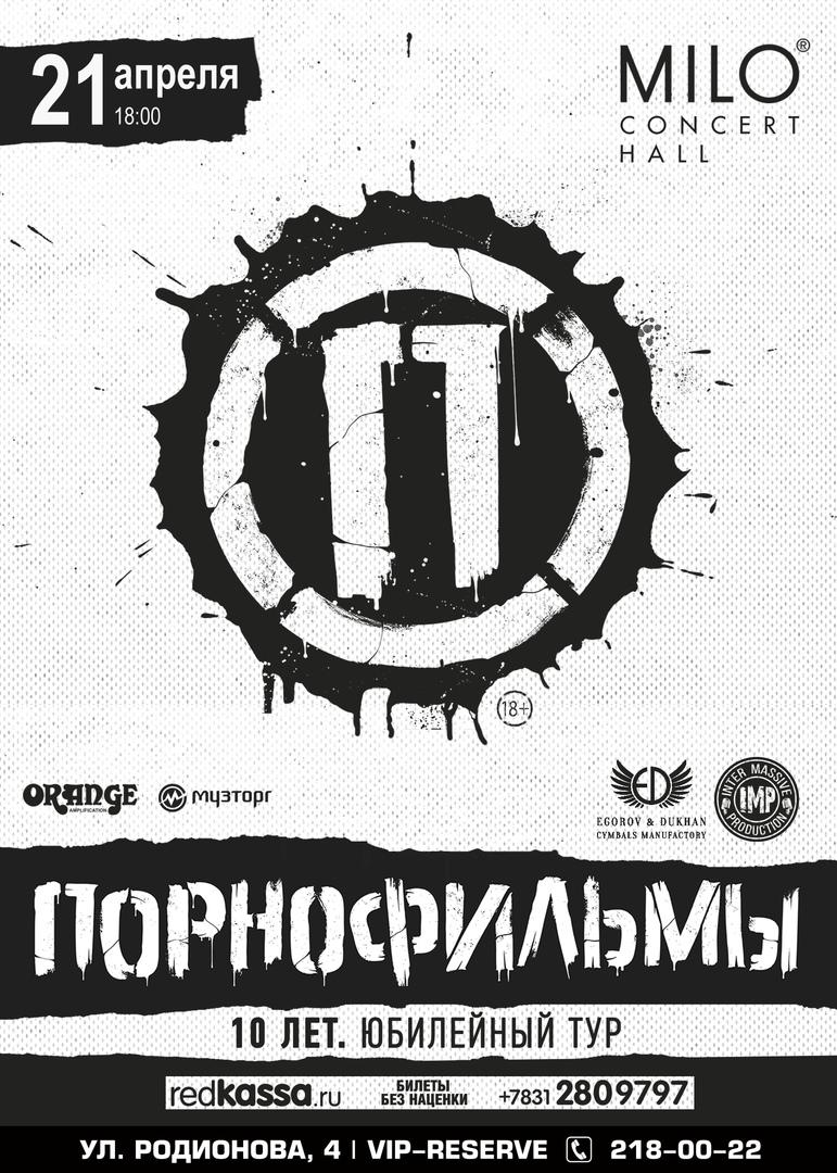 Афиша Нижний Новгород ПОРНОФИЛЬМЫ / 21.04.2019 / НИЖНИЙ НОВГОРОД