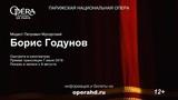 БОРИС ГОДУНОВ опера в кинотеатрах. Парижская национальная опера сезон 2017-18