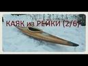 Каяк из осиновой рейки (2/6) Нижняя скорлупа (Мастерская Пират Вудс)