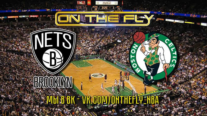 Бруклин Нетс - Бостон Селтикс