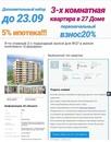 Объявление от Zhilstroysberbank - фото №1