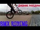 КАТАЮСЬ ОДИН В СКЕЙТ-ПАРКЕ / BMX RIDING